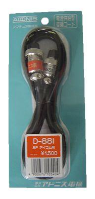 Adonis D-88i ICOM